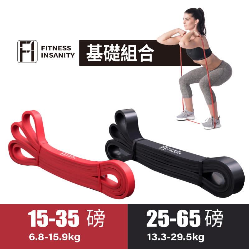 【FitnessInsanity】多功能環狀彈力帶 阻力带4件組 7