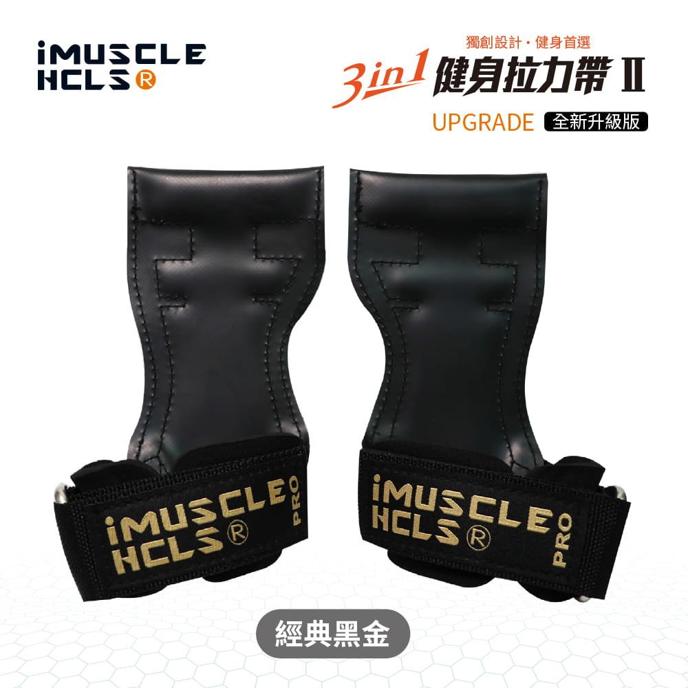 【iMuscle】三合一健身拉力帶 (四色隨選) 8