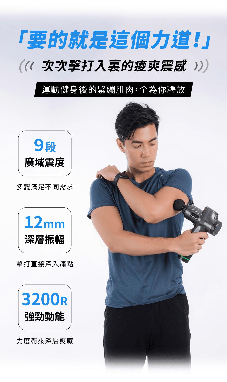 【SWG】筋膜按摩槍 (保固一年/BSMI認證/送八顆按摩頭/送收納盒) 5