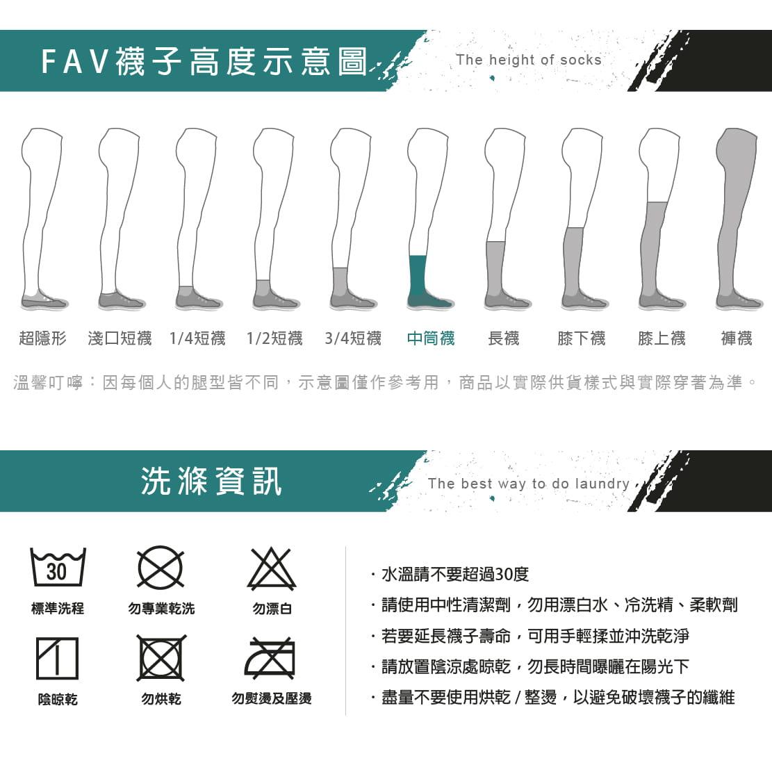 【FAV】中筒純棉楓葉襪 6