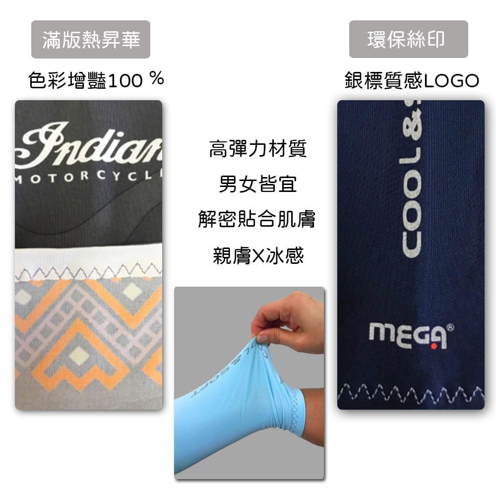【MEGA COOUV】男女共款 防曬抗UV冰感袖套 涼感袖套(冰涼袖套 機車袖套 防曬袖套) 10