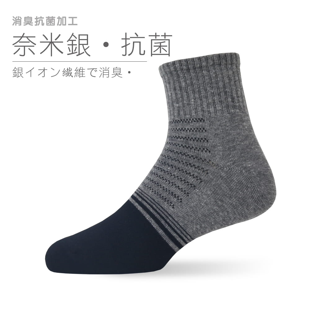 【老船長】(901-3)AG奈米銀除臭長襪-男款加大 2