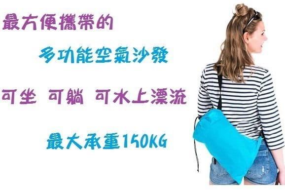 方便攜帶方頭款空氣懶人充氣沙發 1