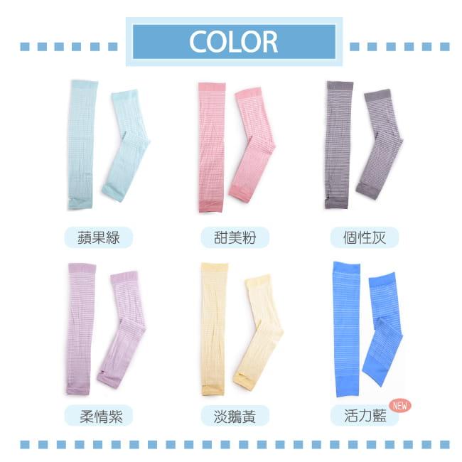 【Peilou】涼感防蚊抗UV袖套(成人+兒童) 11