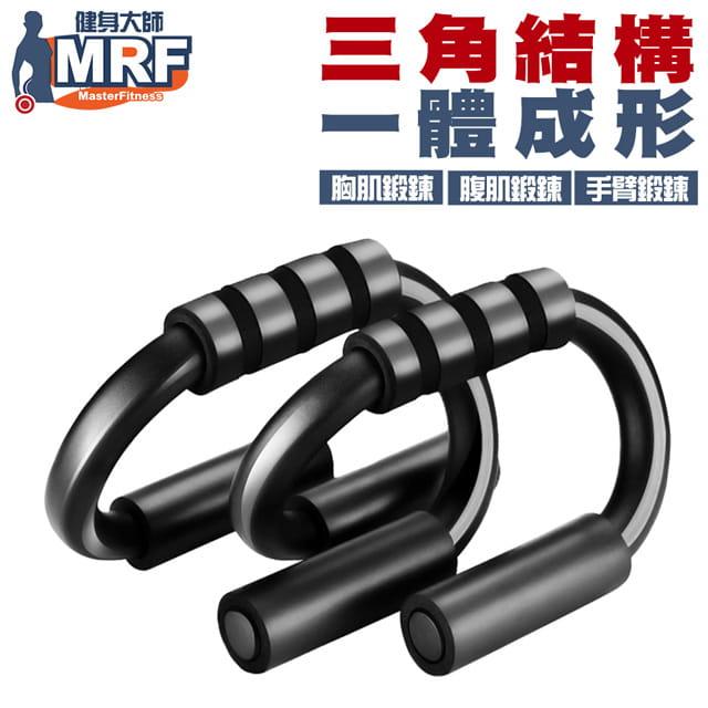 【健身大師】上半身肌力訓練器(伏地挺身器) 0
