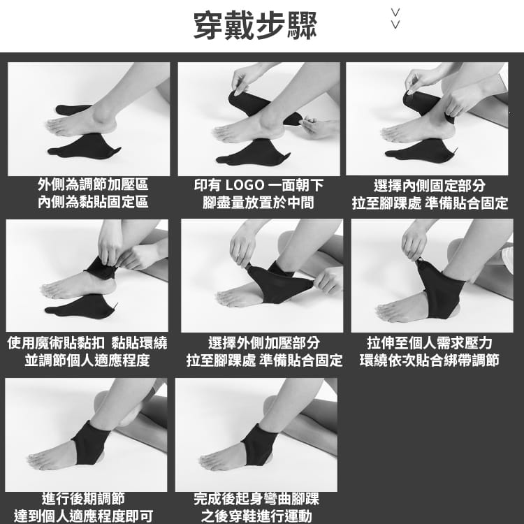 【Aolikes】專業運動防護透氣護腳踝(雙重加壓固定) 8