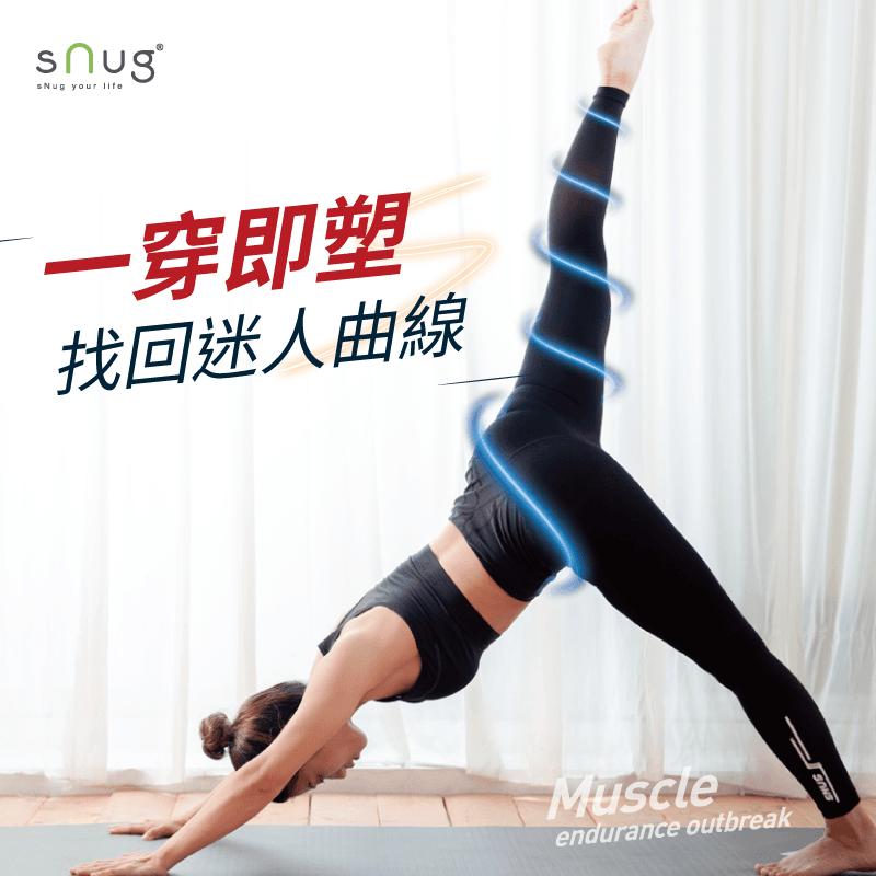 【sNug】專利5合1體態調整機能壓縮褲 民視消費高手缺貨秒殺款 健康回正褲 塑身加壓褲 0
