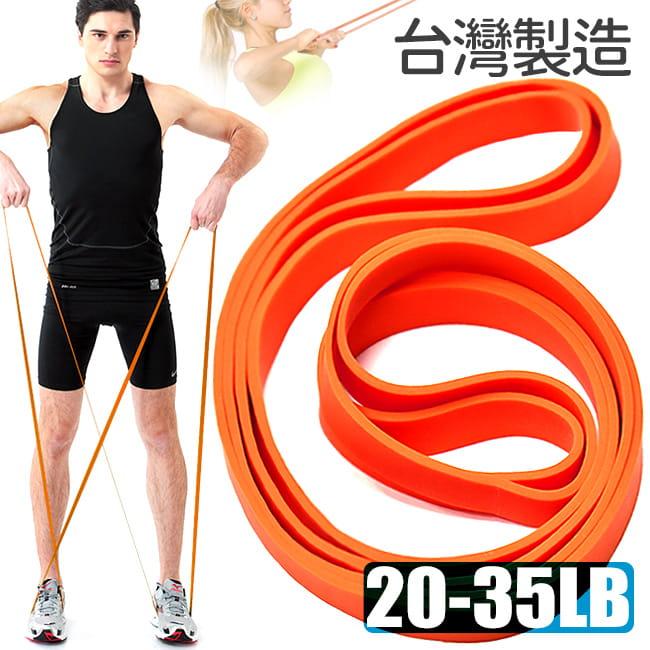 台灣製造35磅大環狀彈力帶   (LATEX乳膠阻力繩.手足阻力帶) 0