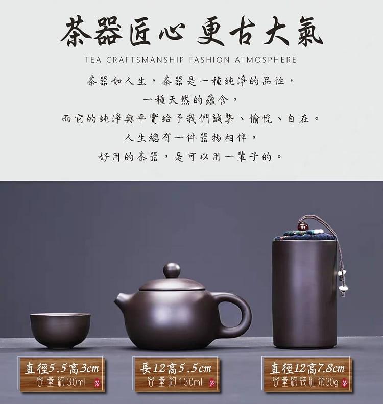 旅行便攜式紫砂茶具6件組 6