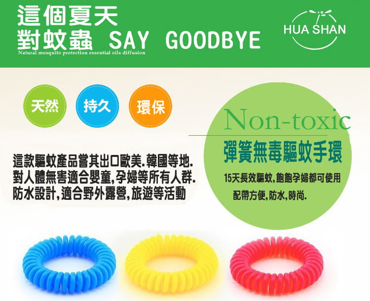 【JAR嚴選】純天然香茅圈式隨身驅蚊手環 (一組十入隨機出色) 1