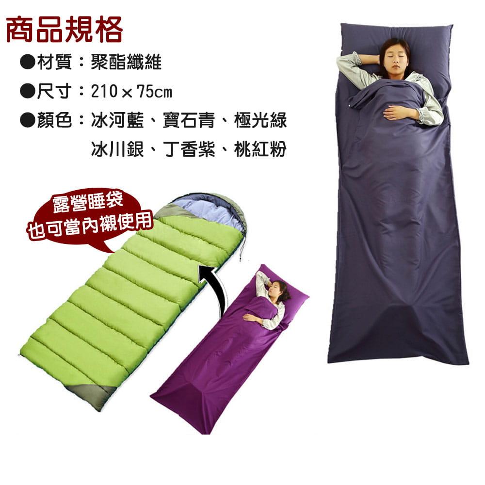 旅行便攜隔髒安心睡袋 7