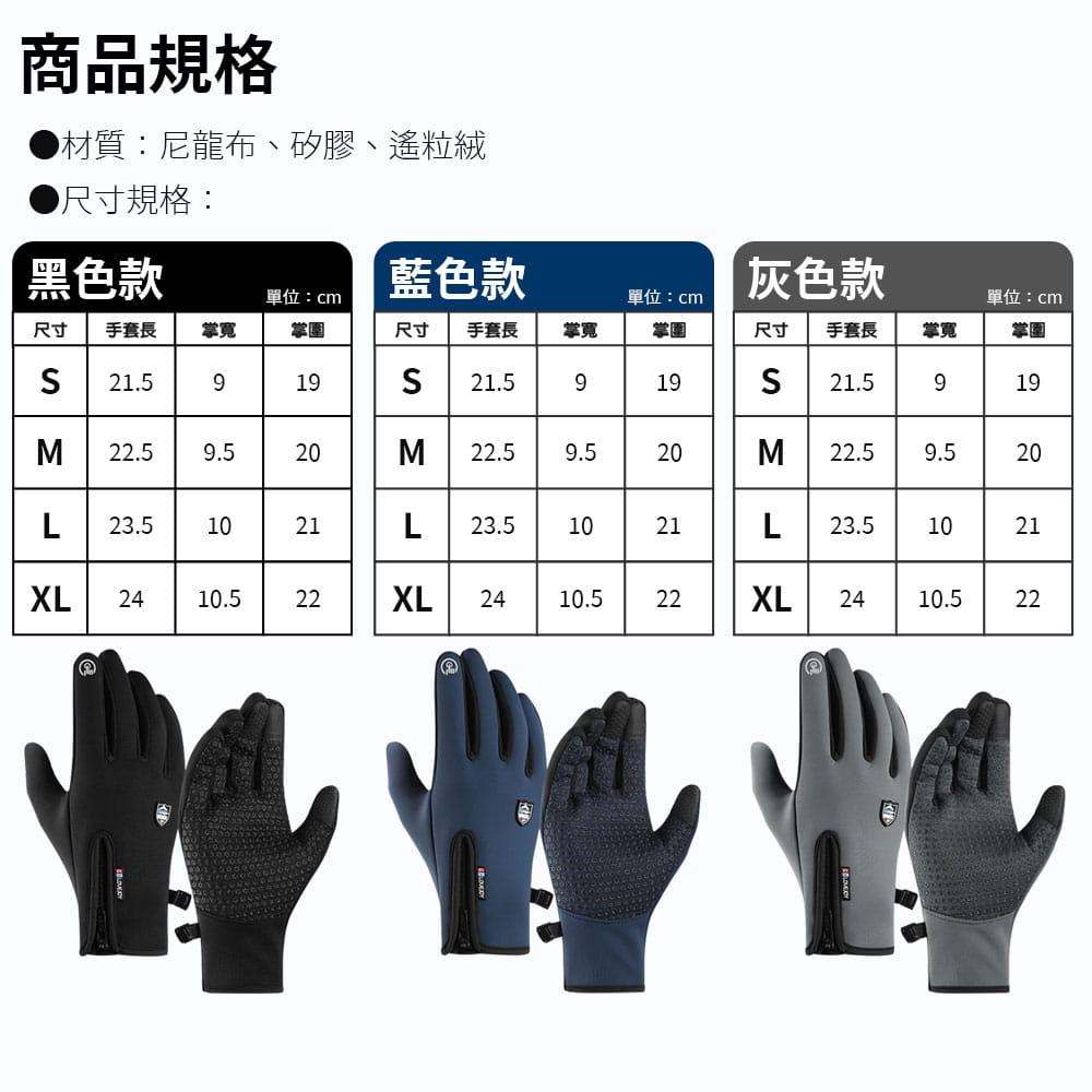 運動騎行防風觸屏保暖手套(3色任選) 8