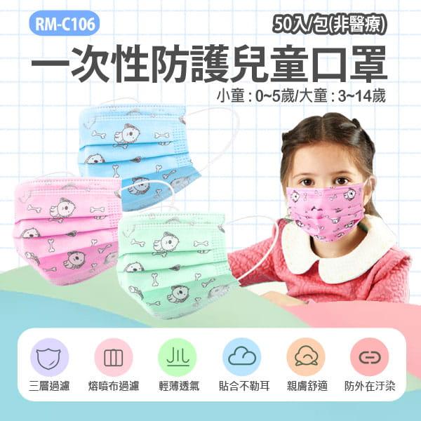 RM-C106一次性防護兒童口罩 50入/包