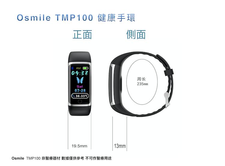 【Osmile】 TMP100 銀髮族健康管理運動手環 (脈搏血氧)-黑 15