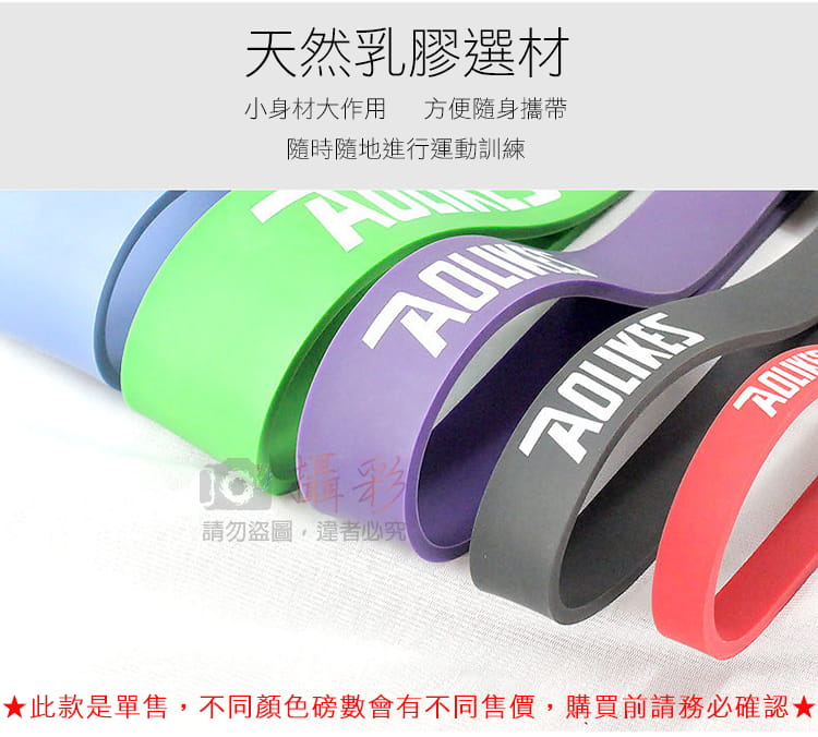 Aolikes阻力帶-紫色35-85磅 8
