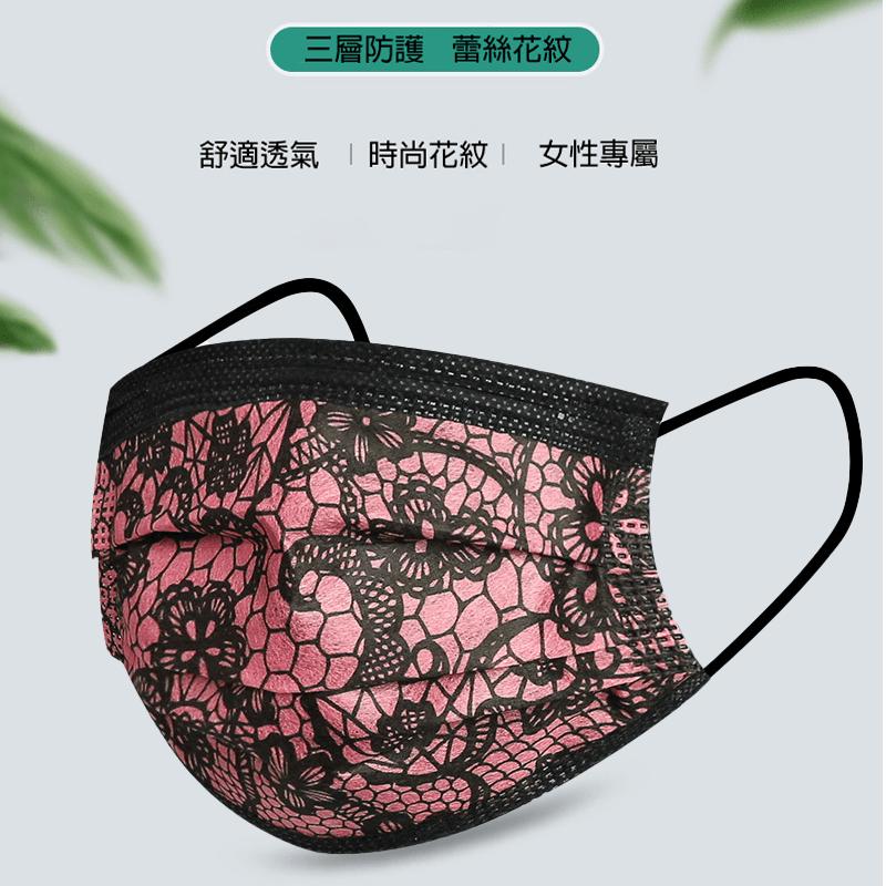 【預購】【姐姐口罩】蕾絲口罩 三層防護熔噴布 10