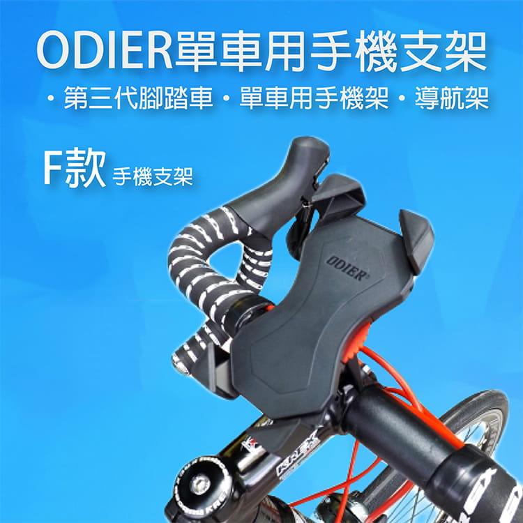 第三代 單車手機支架-F款
