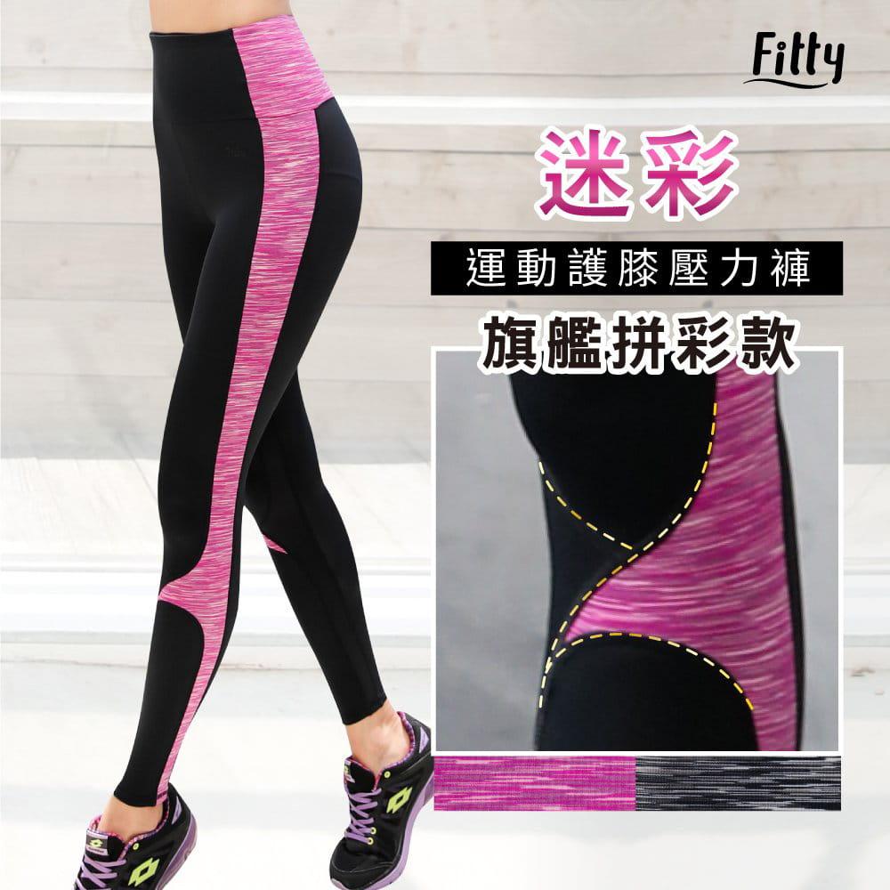 【iFit】Fitty 迷彩 護膝壓力褲(旗艦拼彩款) 0