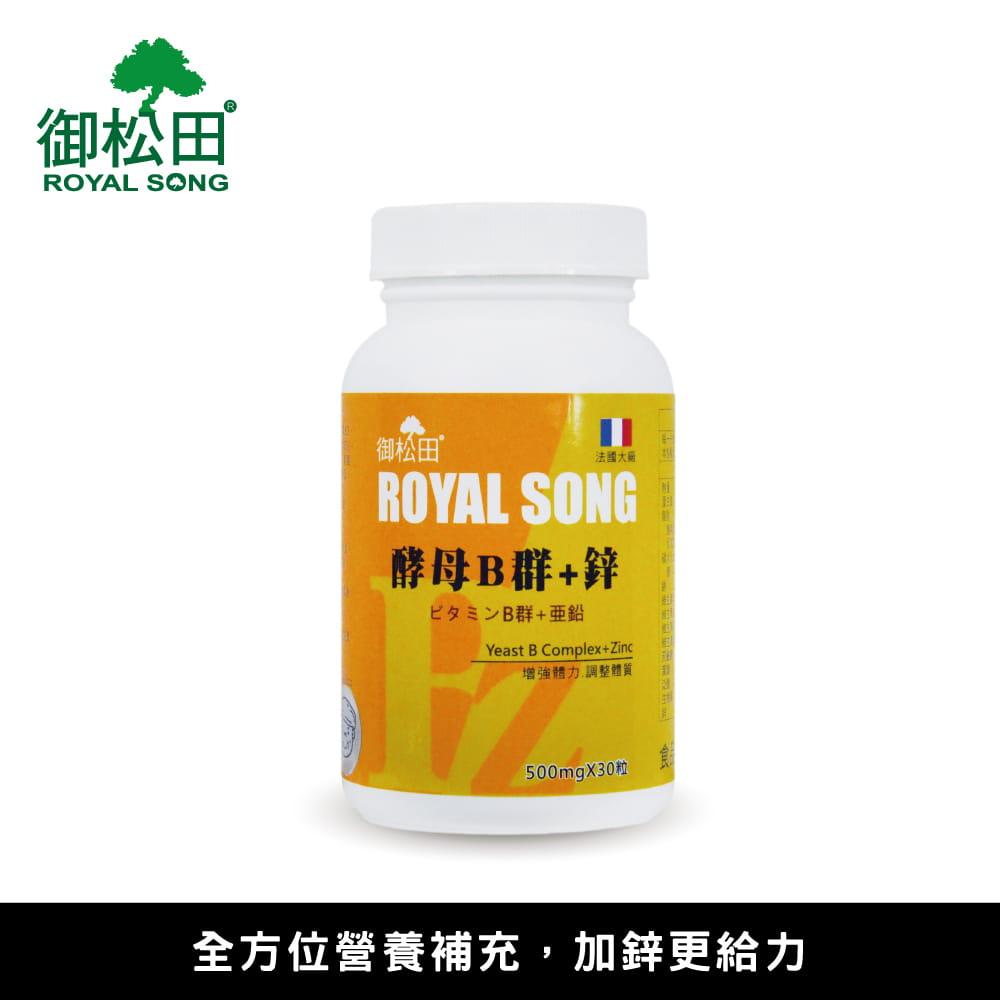 御松田-酵母B群+鋅(30粒/瓶)