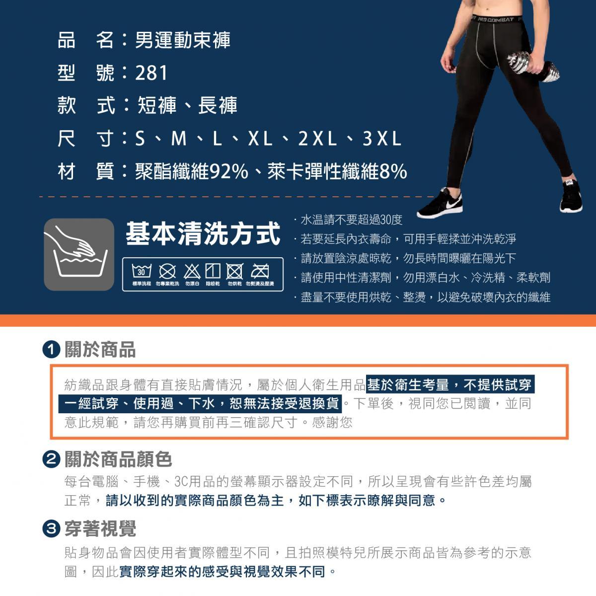 【FAV】運動緊身長褲 6