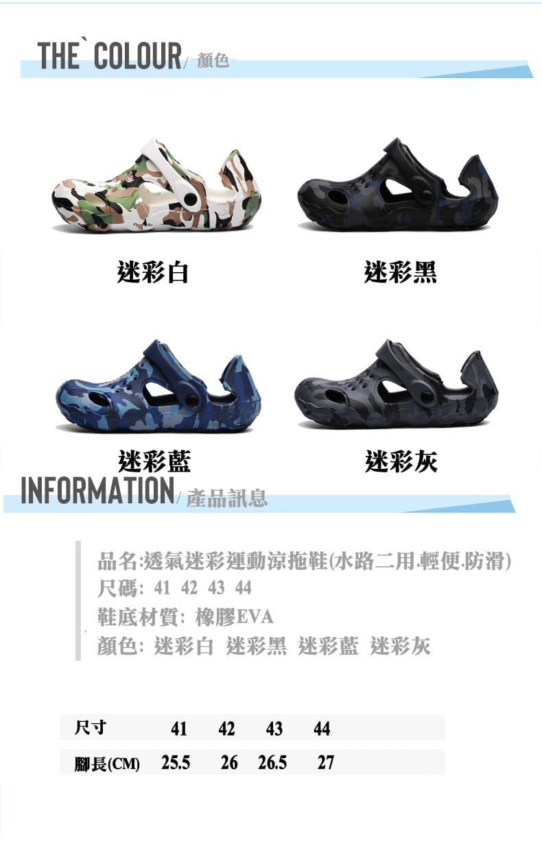 【JAR嚴選】透氣迷彩運動涼拖鞋 (水路二用.輕便.防滑) 17