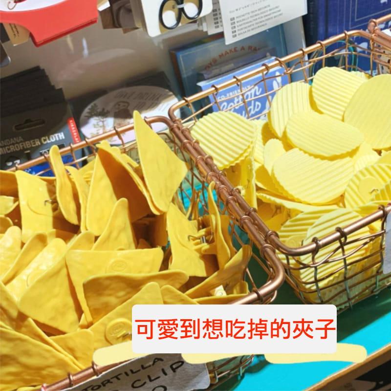 【高品質】洋芋片造型夾5入 封口夾 1
