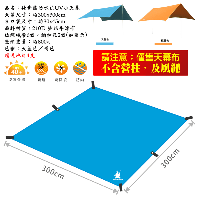 【徒步熊】天幕 300x300cm 抗UV 2