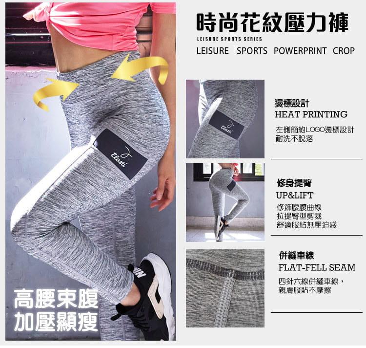 【ELASTI】時尚花紋壓力褲 2