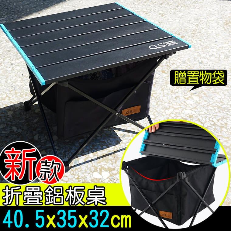 【小號】新款-鋁合金折疊桌(非傳統型彈力繩)贈置物袋+收納袋 0