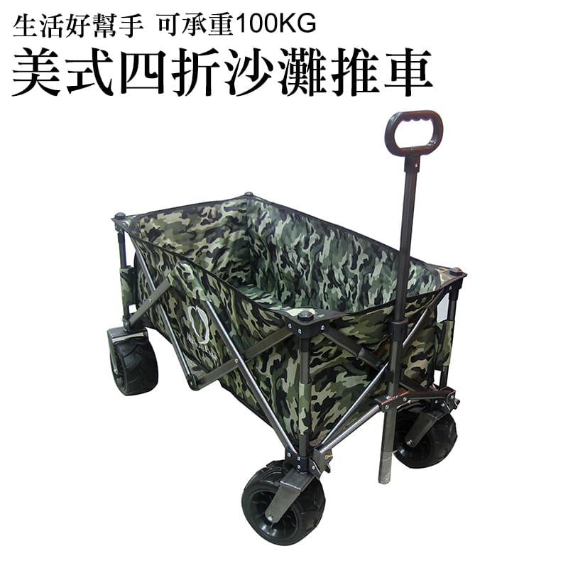 四折可收納美式折疊推車/手拉車/購物車 可承重100kg 可拆洗 (迷彩色) 0