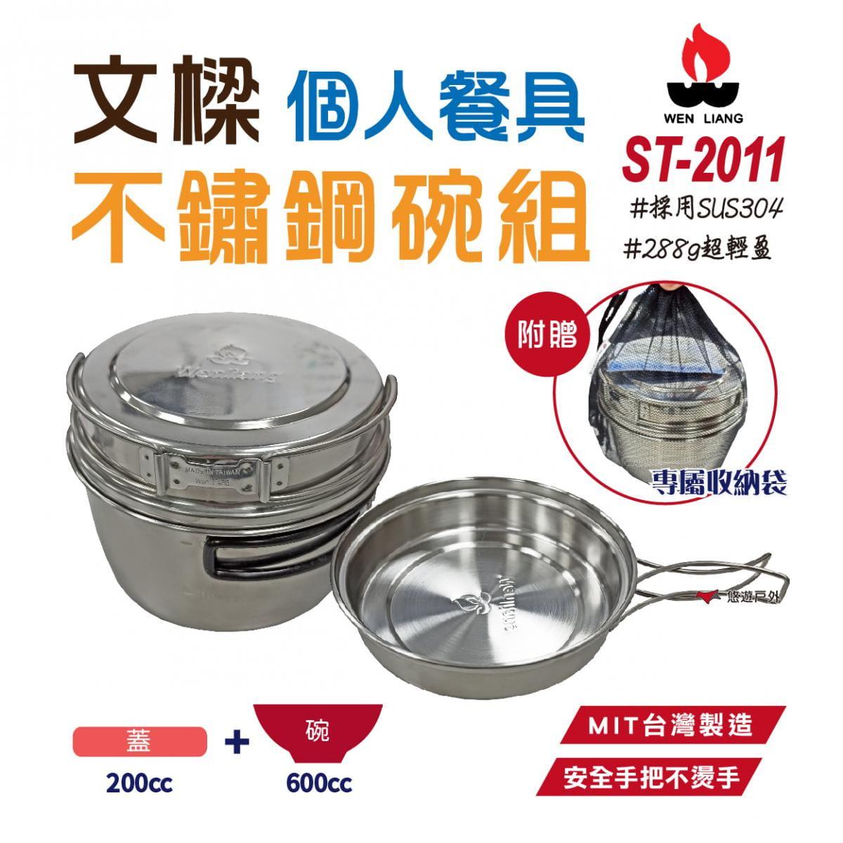 【文樑】ST-2011 600cc 304不鏽鋼碗 個人餐具 湯碗 鍋具 分菜盤 廚房 露營 野餐