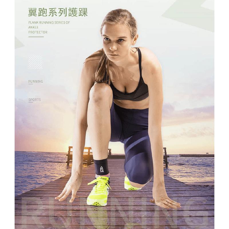 AQ翼跑健身系列護踝