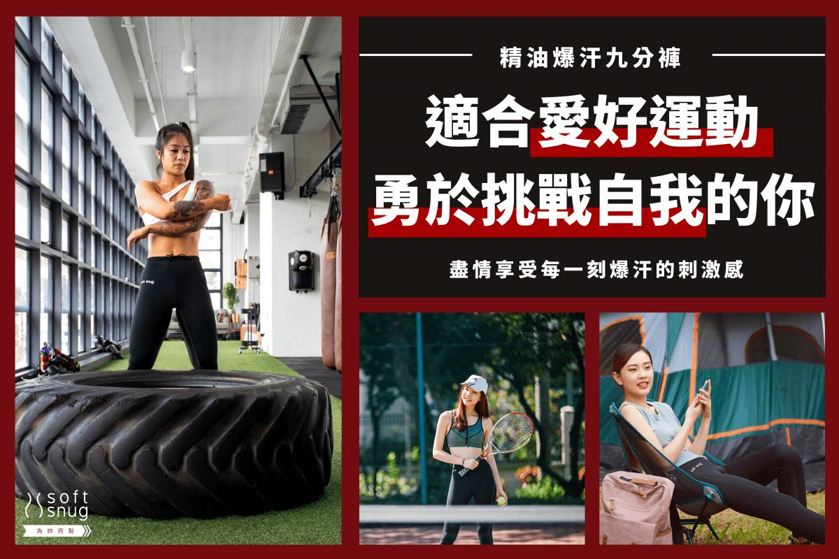 【微笑生活】SoftSnug 精油極致九分褲(生薑) 抽Switch+健身環 9