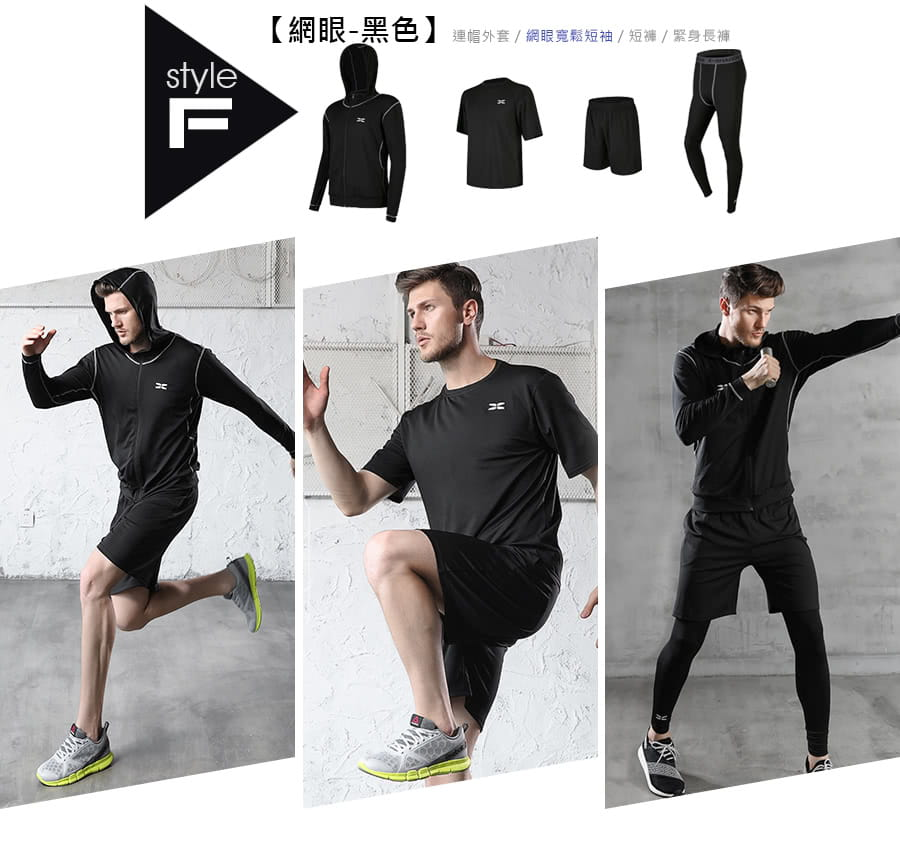 【Un-Sport 高機能】專業健身吸排速乾四件式運動套組(外套+短袖+短褲+緊身長褲) 8