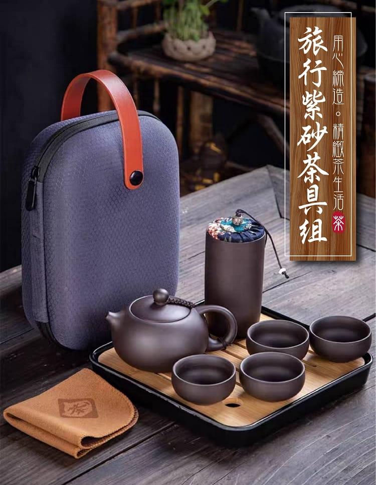 旅行便攜式紫砂茶具6件組 1