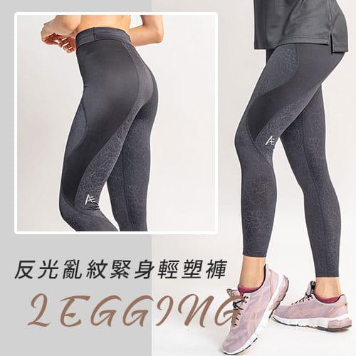 【Attis亞特司】反光亂紋緊身輕塑褲 0