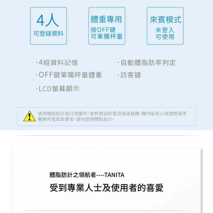 【TANITA 塔尼達】三合一體脂肪計 UM040 (藍/白/紫) 6