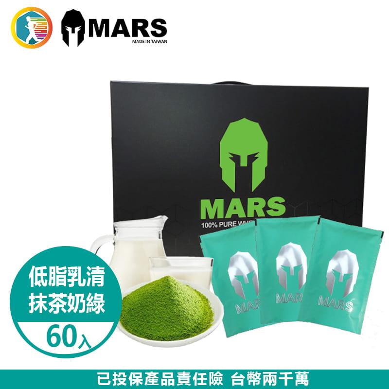 戰神MARS 低脂 乳清蛋白 抹茶奶綠 60入