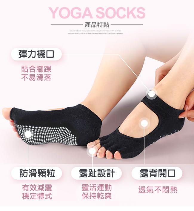 露背露趾瑜珈襪   五指襪分趾襪顆粒防滑襪 7