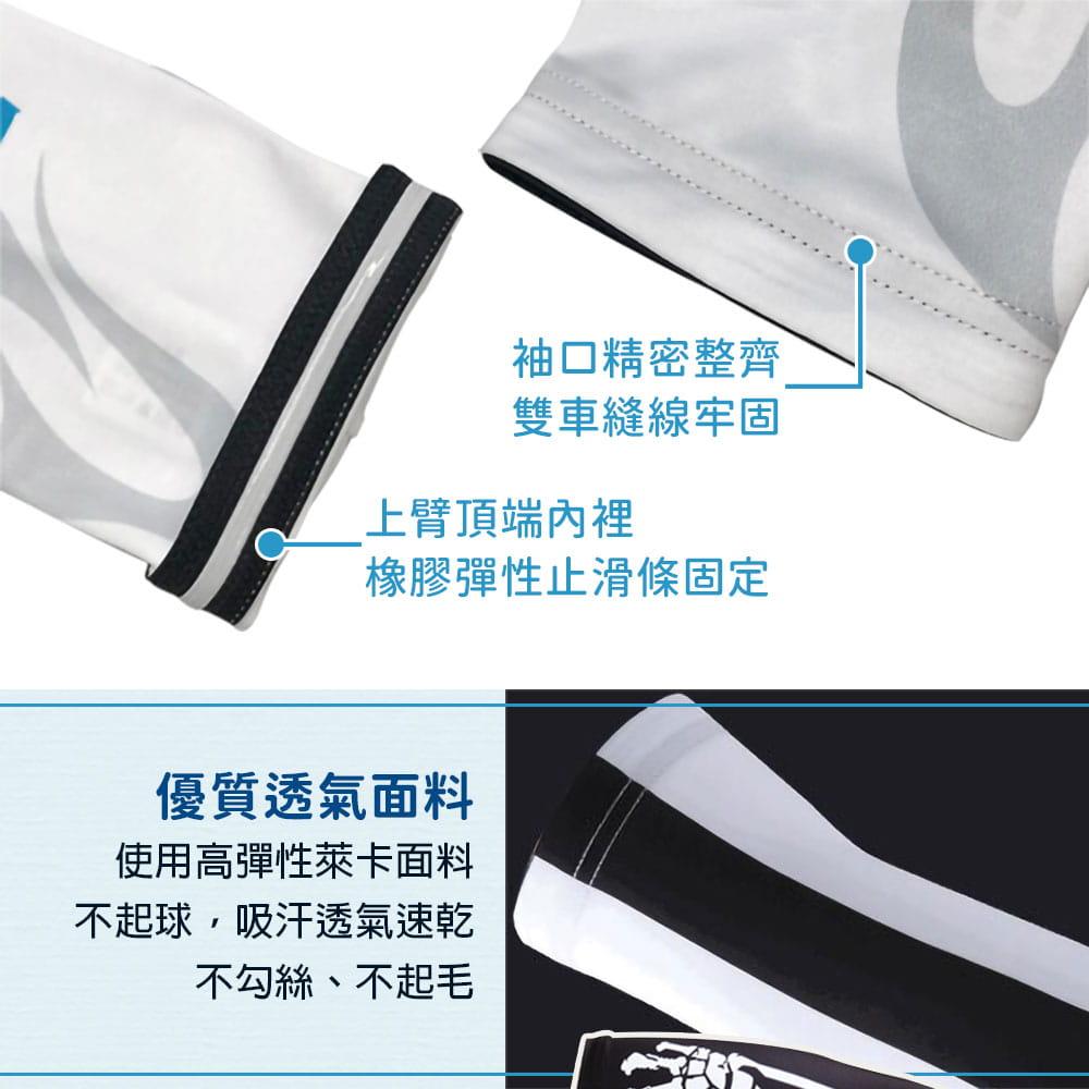 騎行運動超炫防曬袖套 3