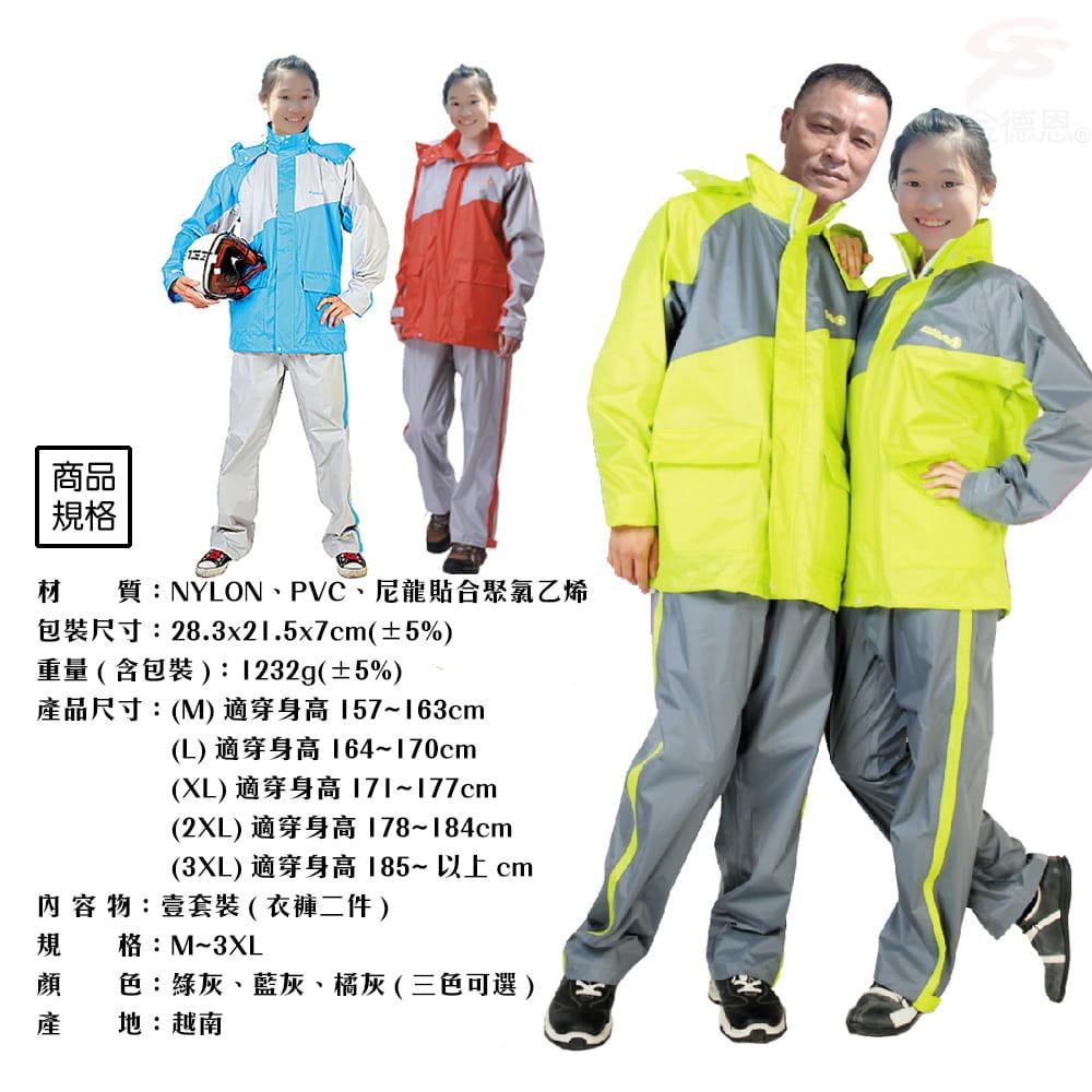 【金德恩】飛馳型兩件式套裝雨衣 12