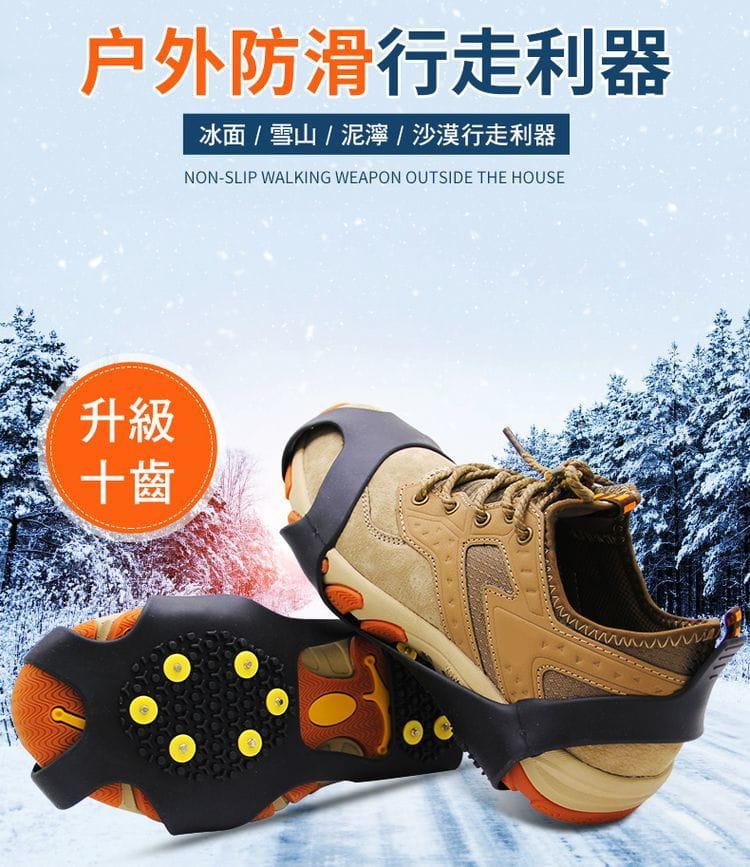十爪冰雪地防滑防摔鞋套 2