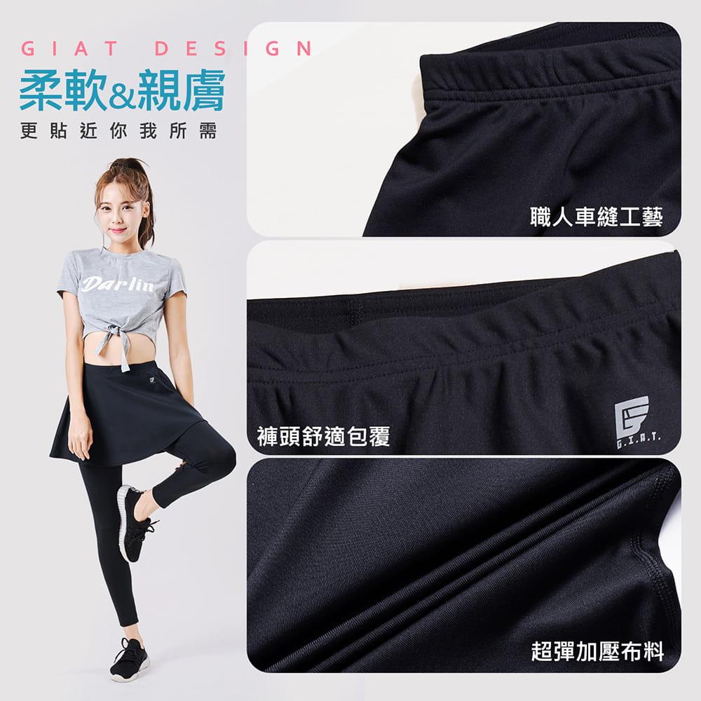 【GIAT】台灣製激能3.0排汗防曬壓力裙褲 7