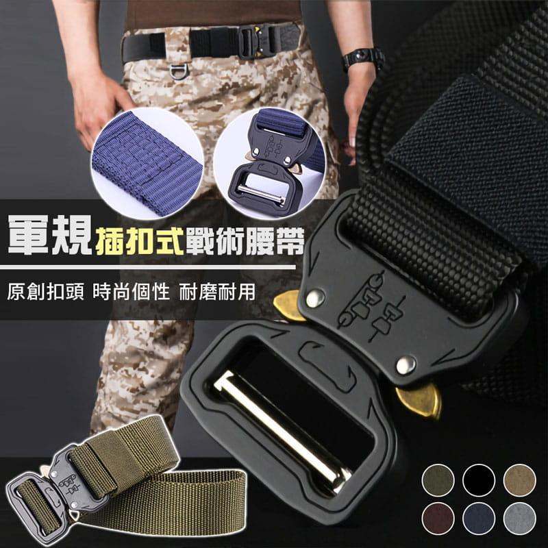 軍規插扣式戰術腰帶 0