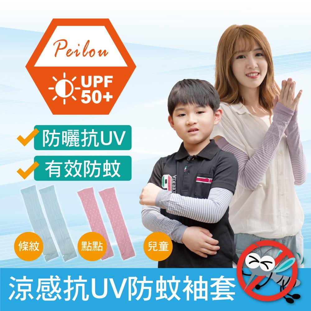 【Peilou】涼感防蚊抗UV袖套(成人+兒童) 0