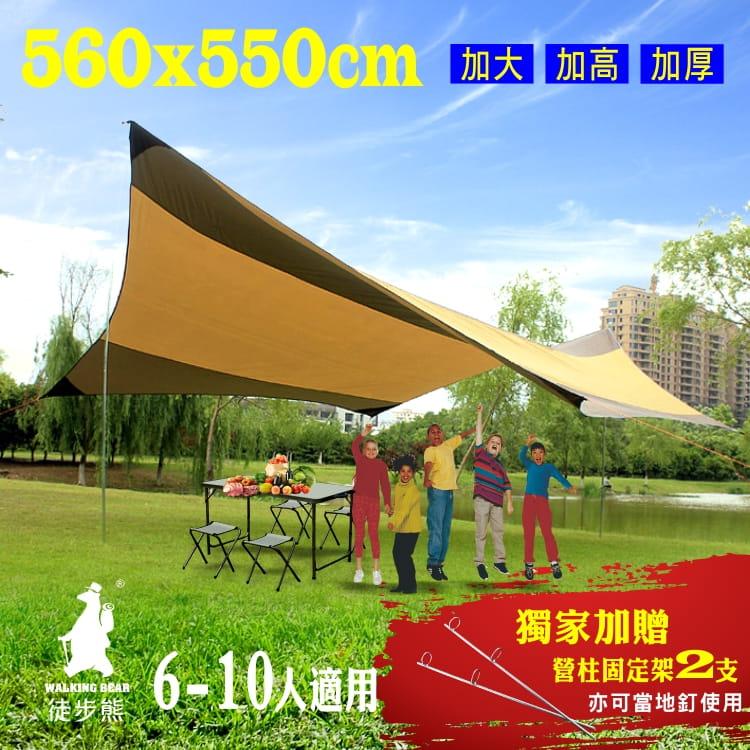 徒步熊 蝶型天幕 560x550cm 全配套裝 1