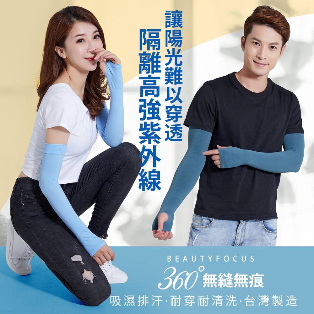【BeautyFocus】男女適用/涼感UPF50+防曬袖套 10
