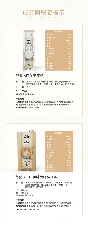 【芬蘭 AITO】天然原味燕麥奶 /咖啡師燕麥奶 (無乳糖/全素植物奶) 8