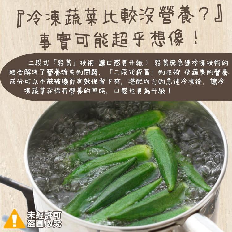 《極鮮配》頭好壯壯超新鮮零脂肪冷凍蔬菜系列 2