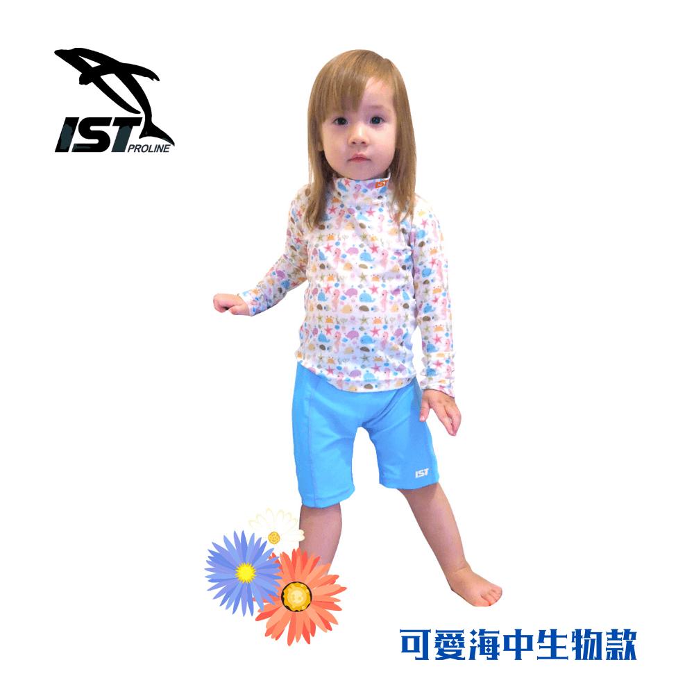 【IST】兒童成套防曬衣 1